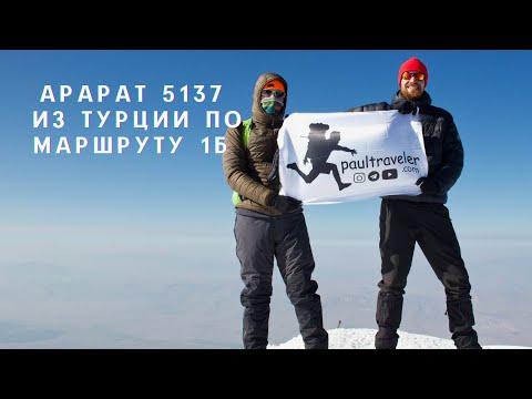 Арарат (5137 м) из Турции по маршруту 1Б