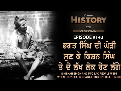 Prime History 143_S Kishan Singh And Two Lac People Wept When They Heard Bhagat Singh`s Death Song