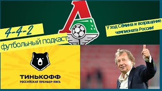 Начало чемпионата России по футболу и Локомотив без Сёмина