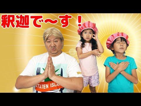 ボンボンTVオリジナル☆釈迦で~すゲームやってみたらママ大爆笑だったwwwhimawari-CH