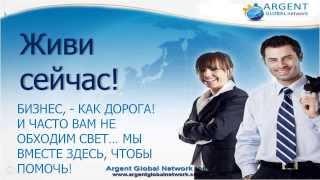 Заработок в интернете с компанией AGN  Презентация, Маркетинг