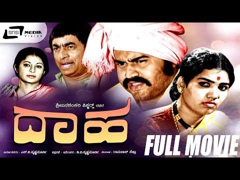 Daaha – ದಾಹ |Kannada Full HD Movie|FEAT.  Lokesh, Girija Lokesh