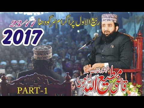 Qazi Matiullah Saeedi 2017 Yousaf Park Sargodha Part 1/4
