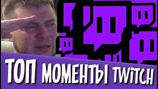Топ Моменты с Twitch | Фигурное катание | Домашнее порно от C_a_k_e |