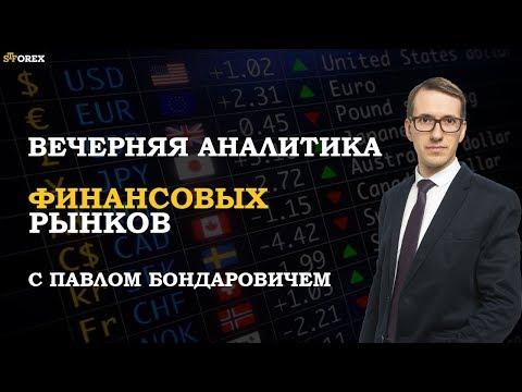 22.01.2019. Вечерний обзор финансовых рынков