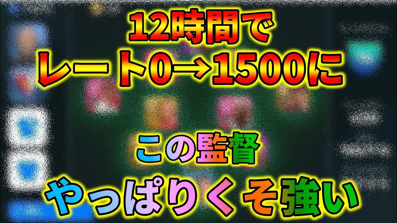 12時間でレートが1500上がるスカッド【ウイイレアプリ2020】