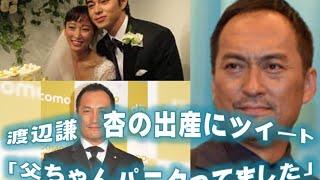 渡辺謙 杏の出産にツイート「父ちゃんパニクってました」 俳優の渡辺謙...