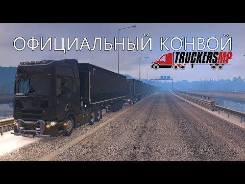 Официальный конвой TruckersMP