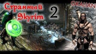 Странный Skyrim - Часть 2 | GKalian