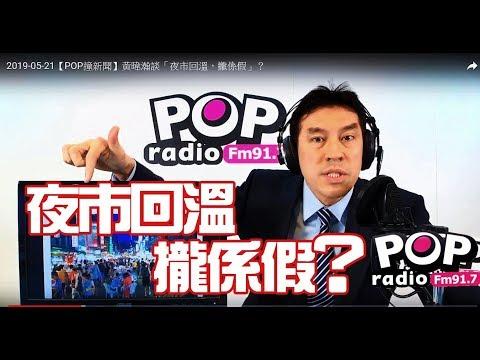 2019-05-21【POP撞新聞】黃暐瀚談「夜市回溫,攏係假」?