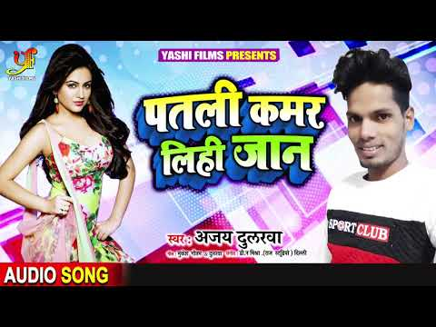 पतली-कमर-लिही-जान- -ajay-dularwa-का-धमाकेदार-सांग- -patli-kamar-lihi-jan- -bhojpuri-hit-song-2021