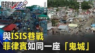 與ISIS巷戰 菲律賓炸平自己的城市 如同一座「鬼城」!! 關鍵時刻 20171016-6 王瑞德 黃創夏
