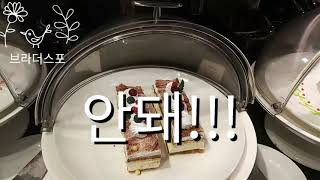 부산해운대 그랜드애플 부페 먹방!!