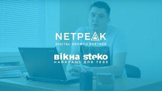 Отзыв об агентстве интернет-маркетинга Netpeak от компании «Steko», Украина