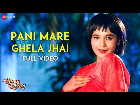 Pani Mare Ghela Jhai - Full Video | Mahun Kunwara Tahun Kunwari | Sunil Soni & Champa Nishad