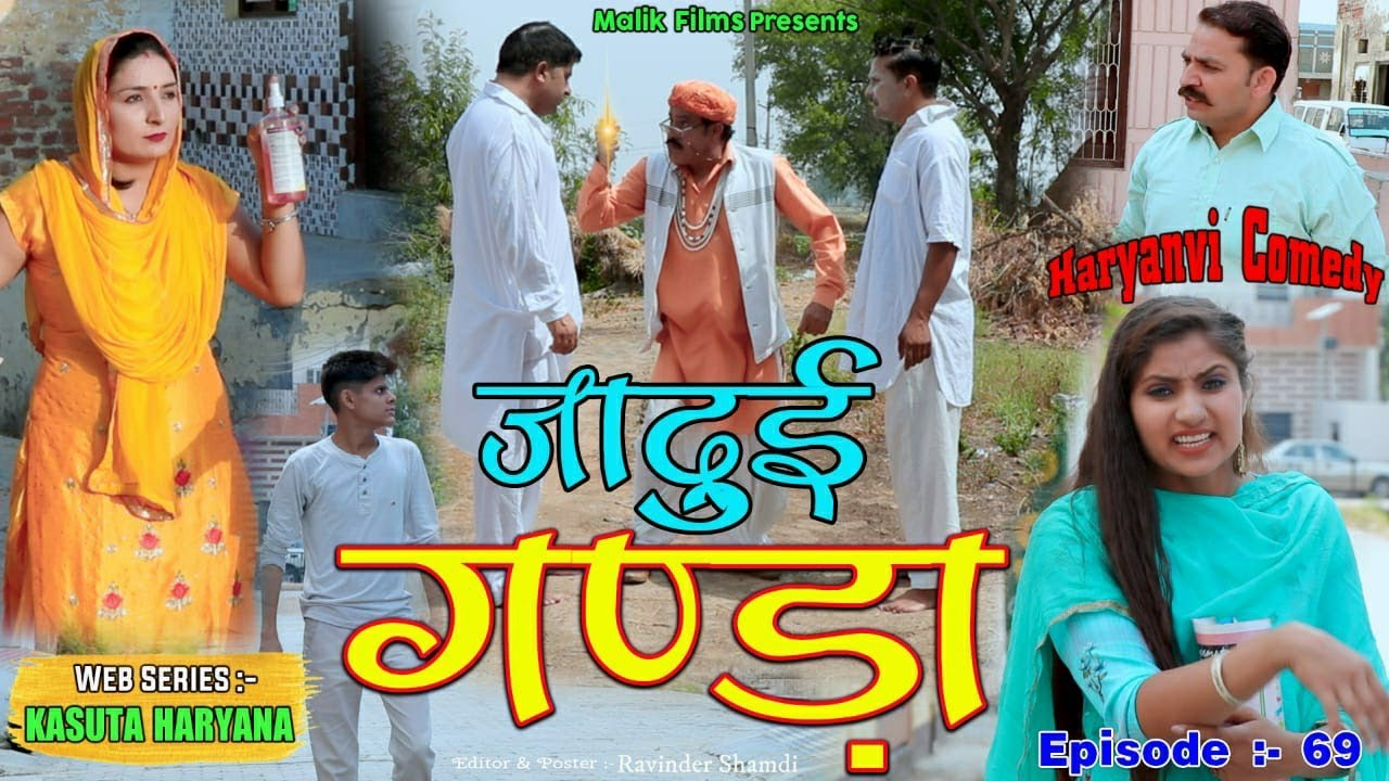 बिमारी के साइड इफेक्ट्स (69th) New Haryanvi Comedy 2021 | Kasuta Haryana Comedy | Malik Films Comedy