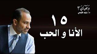 فيديو: مع د.وليد فتيحي ومحياي 3- الحلقة 15- الأنا والحب