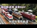 【Nゲージジオラマ運転】貨車・客車・寝台車DAY@所沢市電気鉄道