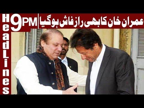Nawaz Sharif hits back at Imran Khan - Headlines & Bulletin 9 PM - 16 May 2018 - Express News