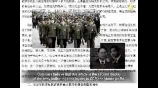 【薄熙來禁聞】清洗左派?民主派將軍劉亞洲表忠