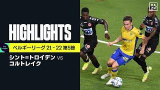 【シント=トロイデン × コルトレイク|ハイライト】日本人選手3人が先発出場のシント=トロイデンは3連敗|ベルギーリーグ 第5節|2021-22