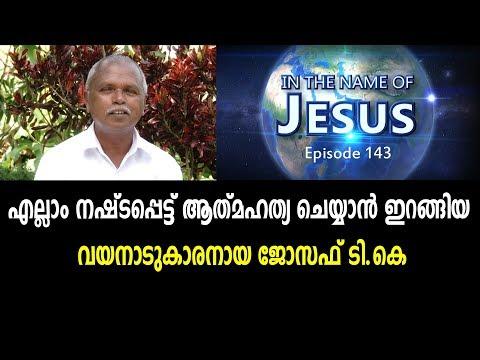 ആത്മഹത്യക്കായി ഇറങ്ങിയ ജോസഫ് |In The Name Of Jesus Malayalam Episode 143 Joseph