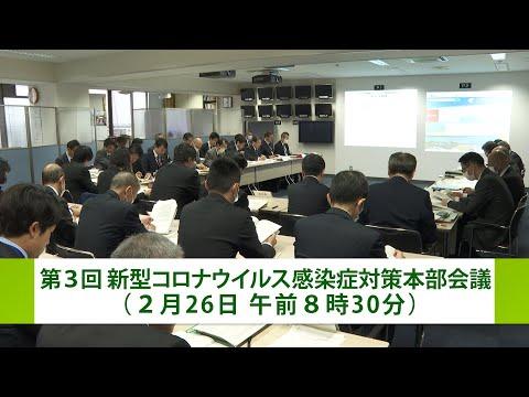 新型コロナウイルス感染症に関する江戸川区からのお知らせ(令和2年2月26日)