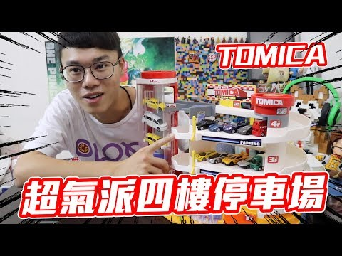 TOMICA超氣派四樓停車場!100萬台銷售紀念組
