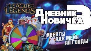 Апнул Золото 3 | Мейн АДК | Итоги Ивентов | Дневник Новичка #3 | League of Legends