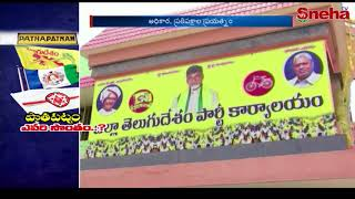Will TDP Survive in Pathapatnam? Srikakulam Politics || Sneha TV Telugu