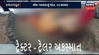 Radhanpur Tractor - Trailer accident, 1 died & 26 injured | News18 Gujarati