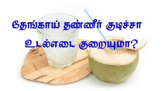 Health Benefits of Coconut Water in Tamil coconut water benefits 5 BEST BENEFITS OF COCONUT WATER