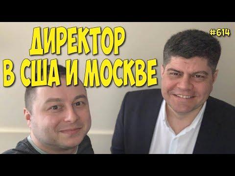 Сколько платят директору в Москве? Работа директором? Как стать директором? #614