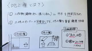 宅建 民法22『地上権』と『地役権』のちがい thumbnail