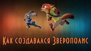 Как создавался фильм Зверополис / Zootopia