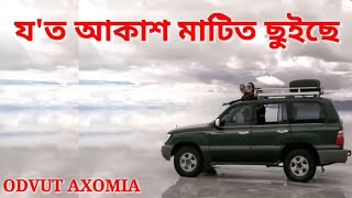 5 Most Heavenly Places On Earth || Assamese || 5 Most Mysterious video in assamese || ODVUT AXOMIA