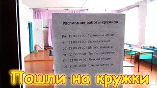 Дети пошли на спортивную секцию. (03.18г.) Семья Бровченко.