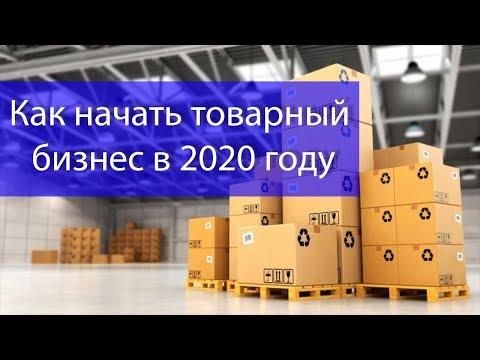 Как начать товарный бизнес в 2020 году. Основы товарного бизнеса. Товарка 2020.