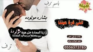 شيله مولوده !! انتي قرة عيننا !!باسم ترف شيله بشاره مولوده