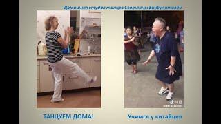 Танцуем дома. Учим движения уличного танца