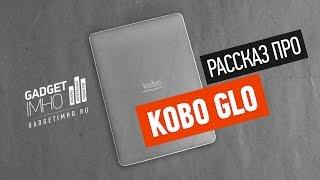 отличная читалка с подсветкой - обзор Kobo Glo