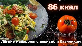 САЛАТ С АВОКАДО/низкокалорийные рецепты/вегетарианские рецепты/вкусно и полезно/РЕЦЕПТЫ С АВОКАДО