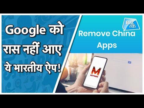 Google को रास नहीं आए ये भारतीय ऐप!   Biz Tak