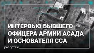 «Русским пора уйти из Сирии». Интервью бывшего офицера армии Асада и основателя ССА