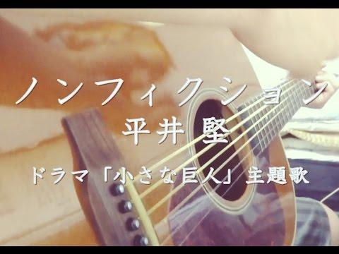 ノンフィクション / 平井堅 (歌詞付きフルver)日曜ドラマ『小さな巨人』主題歌 弾き語りカバーKUDOO (クドー)