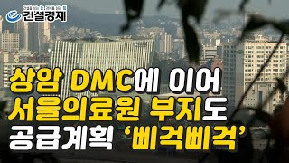 [건설경제] 상암 DMC에 이어 서울의료원 부지도 주택…