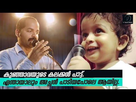 കുഞ്ഞാവയുടെ കലക്കൻ പാട്ട്.!! എന്തായാലും അച്ഛൻ പാടിയപോലെ ആയില്ല.!! Actor Vinay Fort Son Singing Song
