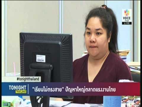 Voice TV - Tonight Thailand: jobsDB