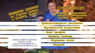 Интересные творческие курсы и занятия для взрослых, подростков, детей в Оренбурге