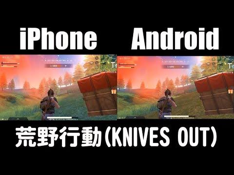 [荒野行動] 高スペック機比較(iPhone7 vs Android) [KNIVES OUT]